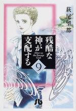 Zankoku na kami ga shihai suru 9 Manga