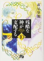 Zankoku na kami ga shihai suru 10 Manga