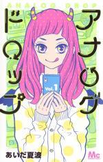 Analog Drop 1 Manga