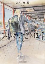 Dans le sens du vent - Nord, Nord-Ouest 5 Manga