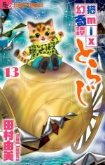 Nekomix Genkitan Toraji 13 Manga