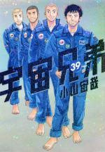 Space Brothers 39 Manga