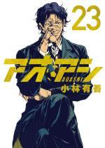 Ao ashi 23
