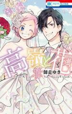 Takane & Hana 18 Manga
