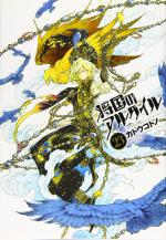 Altaïr 23 Manga