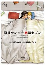 Akamatsu et Seven 3 Manga