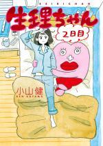 Ragnagna et Moi 2 Manga