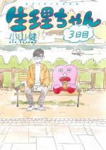 Ragnagna et Moi 3 Manga
