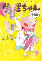 Ragnagna et Moi 4 Manga
