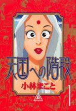 Stairway to Heaven 1 Manga