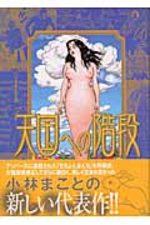 Stairway to Heaven 2 Manga