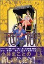 Stairway to Heaven 4 Manga