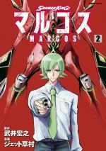 Shaman King Marcos 2 Manga