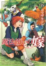 The Ancient Magus Bride 15 Manga