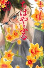 Chihayafuru 46 Manga