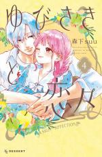 A Sign of Affection 4 Manga