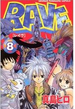 Rave 8 Manga
