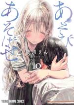 Asobi Asobase 10 Manga