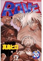Rave 20 Manga