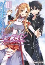 Sword Art Online Kiss and Fly 1 Manga
