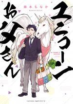 Papa est une Licorne 0 Manga