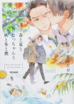 Les saisons, Nacchan et moi 1 Manga