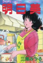 Asumi 1 Manga