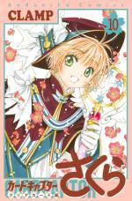 Card captor Sakura - Clear Card Arc 10