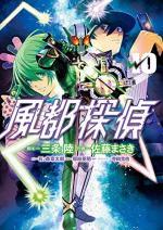 Kamen Rider W: Fuuto Tantei 10