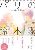 It's Your World 2 Manga