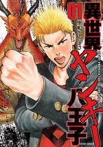 Les Racailles de l'Autre Monde 1 Manga