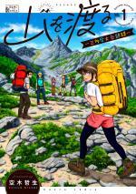 L'Appel des Montagnes 1 Manga