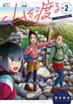 L'Appel des Montagnes 2 Manga