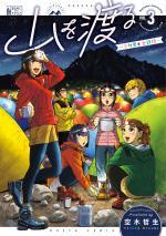 L'Appel des Montagnes 3 Manga