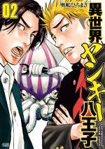 Les Racailles de l'Autre Monde 2 Manga