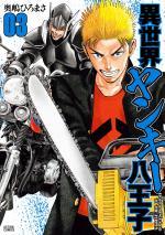 Les Racailles de l'Autre Monde 3 Manga