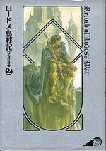 Record of Lodoss War OVA 2 Artbook