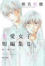 Short Love Stories 4 Manga