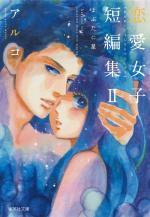 Short Love Stories 5 Manga