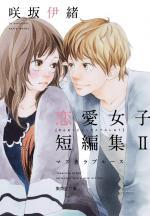 Short Love Stories 6 Manga