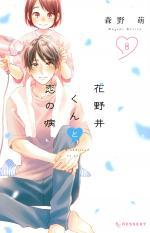 A tes côtés 8 Manga