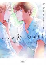 Let's be together 1 Manga