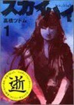 Sky High 1 1 Manga