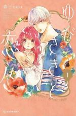 A Sign of Affection 1 Manga