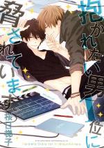 My Number One 1 Manga
