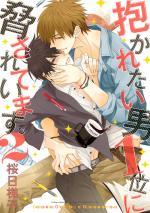 My Number One 2 Manga