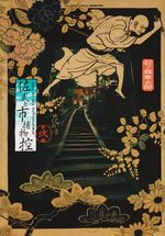 couverture, jaquette Sabu et Ichi 2
