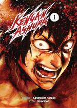 Kengan Ashura 1 Manga