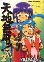 Tenchi Muyo ! 2 Manga