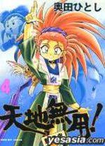 Tenchi Muyo ! 4 Manga